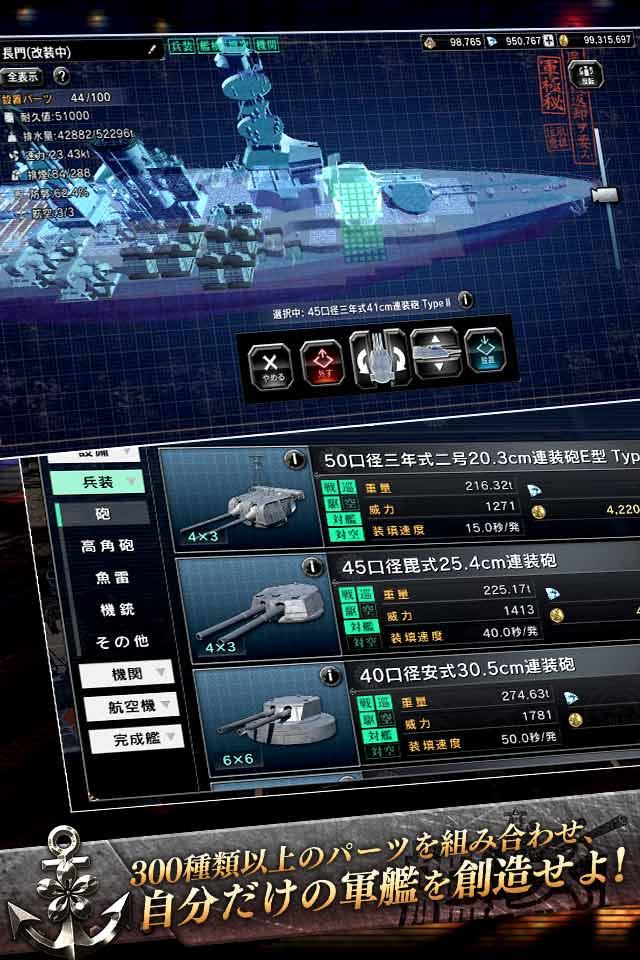 艦つく -Warship Craft-のスクリーンショット_2