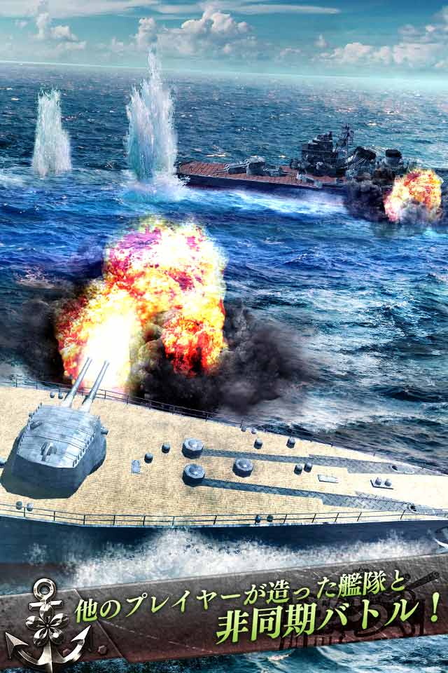 艦つく -Warship Craft-のスクリーンショット_4