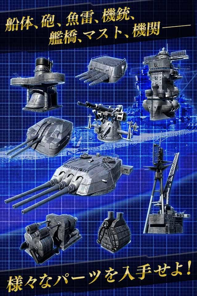 艦つく -Warship Craft-のスクリーンショット_5