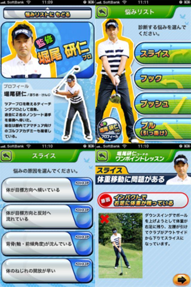 診察ゴルフ-動画診断-のスクリーンショット_3