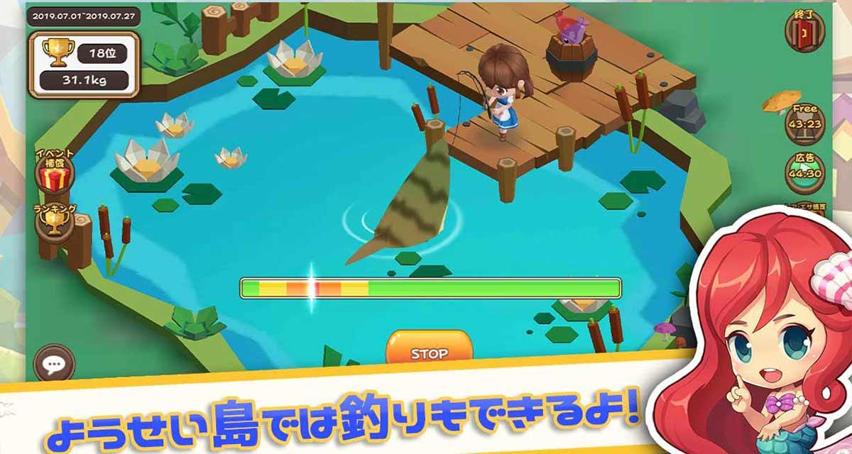 ファンタジーファーム~ようせい島のボクとキミ~のスクリーンショット_3