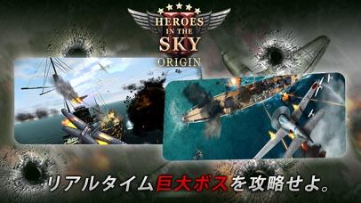 Heroes in the Sky Origin: HISのスクリーンショット_2
