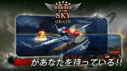 Heroes in the Sky Origin: HISのスクリーンショット_5