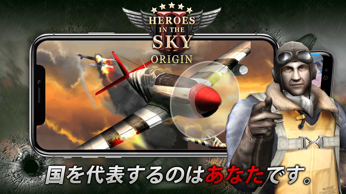 Heroes in the Sky Origin: HISのスクリーンショット_1