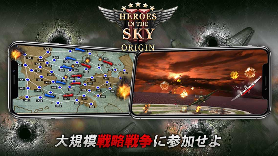 Heroes in the Sky Origin: HISのスクリーンショット_3