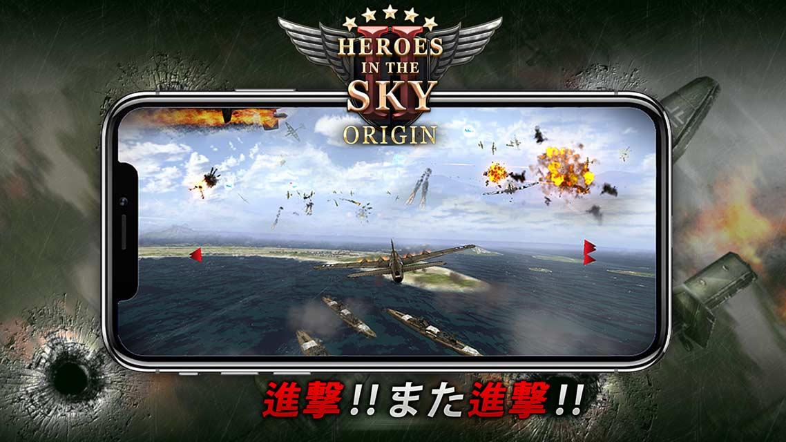 Heroes in the Sky Origin: HISのスクリーンショット_4