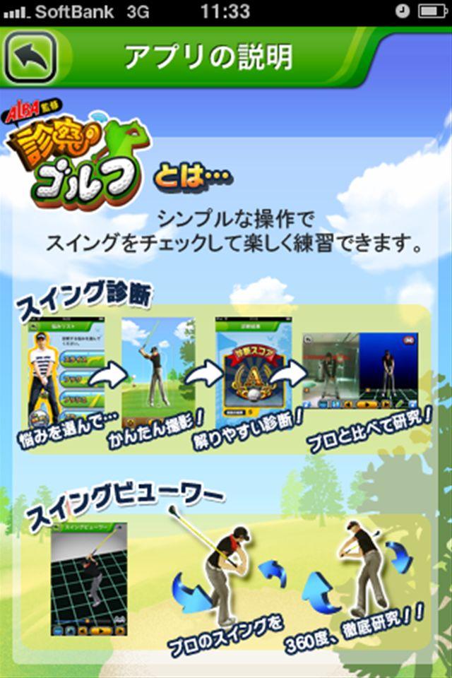 診察ゴルフ-動画診断-のスクリーンショット_5