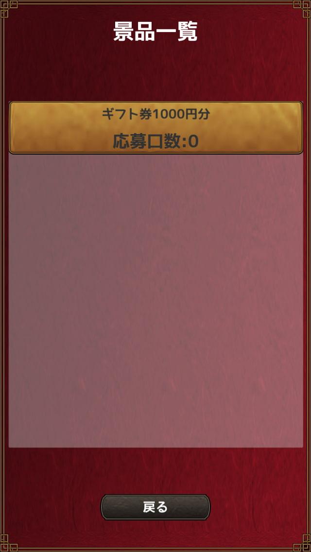みこくじ!のスクリーンショット_5