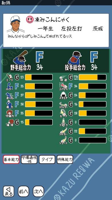 おかず甲子園 令和名勝負のスクリーンショット_2