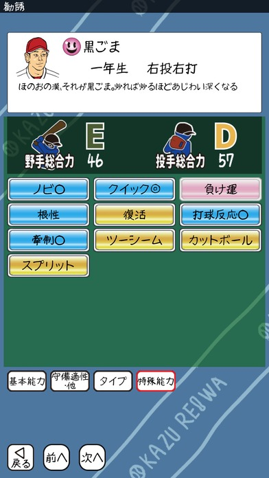 おかず甲子園 令和名勝負のスクリーンショット_5
