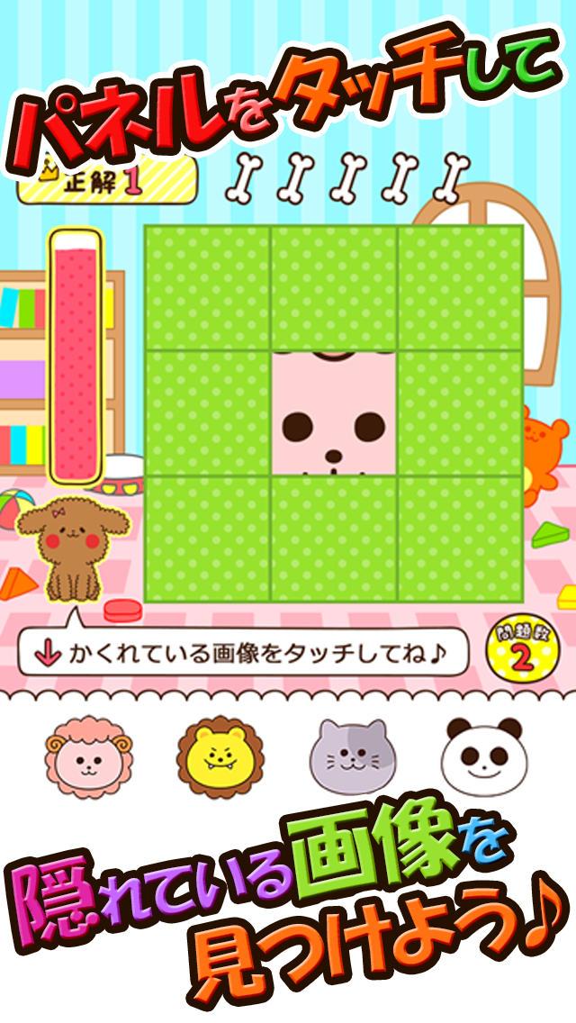 早押し!かくれんぼ~かわいい動物が声を出す脳トレ系知育ゲームアプリ~のスクリーンショット_1