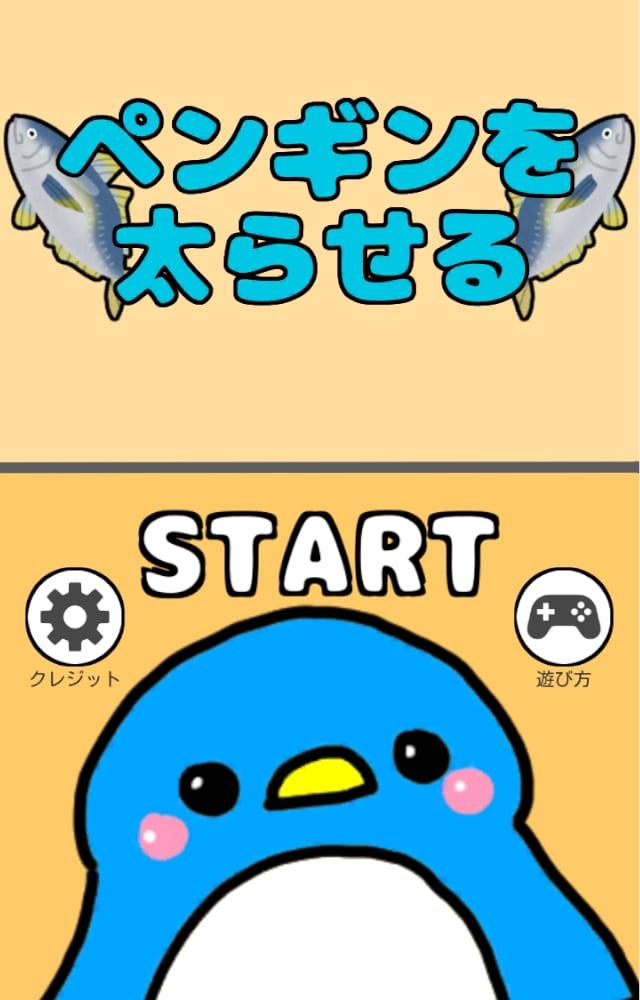 ペンギンを太らせる-脱出ゲーム-のスクリーンショット_1