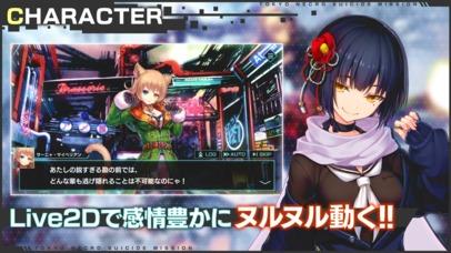 凍京NECRO SUICIDE MISSIONのスクリーンショット_2