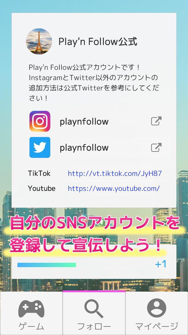 Play'n Follow - 世界初!フォロワーが増えるゲームアプリのスクリーンショット_3