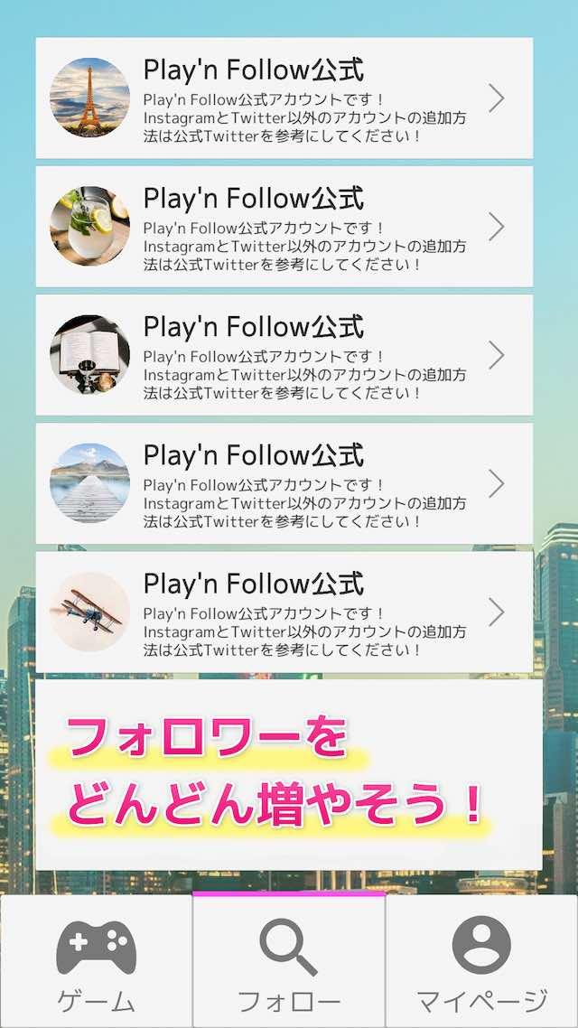 Play'n Follow - 世界初!フォロワーが増えるゲームアプリのスクリーンショット_4