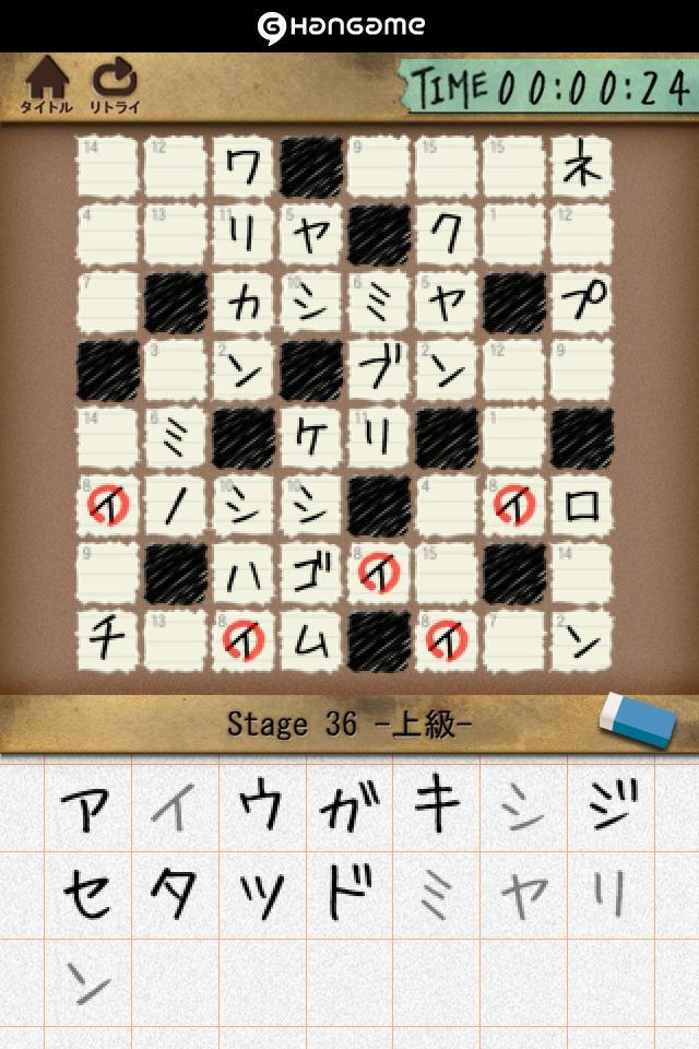 ナンバークロスワードパズル by Hangameのスクリーンショット_3