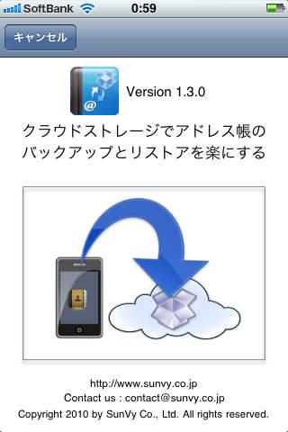 連絡先バックアップ Lite(Dropbox版)のスクリーンショット_1