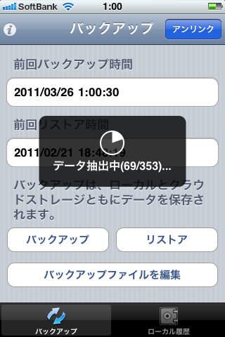 連絡先バックアップ Lite(Dropbox版)のスクリーンショット_2