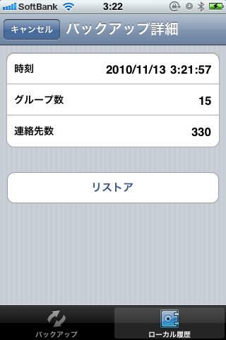 連絡先バックアップ Lite(Dropbox版)のスクリーンショット_4