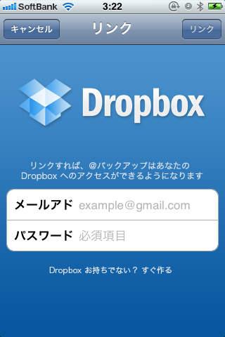 連絡先バックアップ Lite(Dropbox版)のスクリーンショット_5