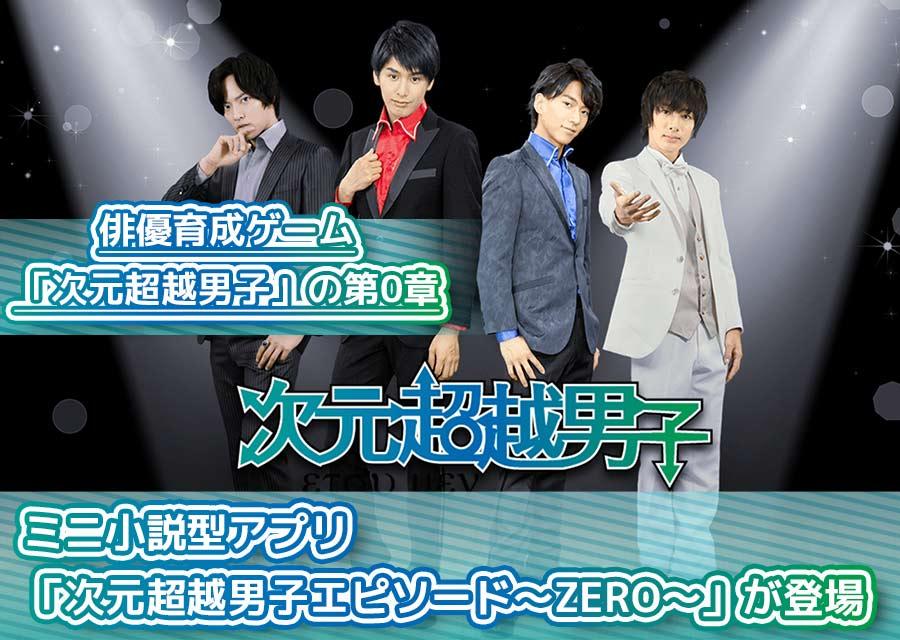 次元超越男子〜episode 0〜のスクリーンショット_1