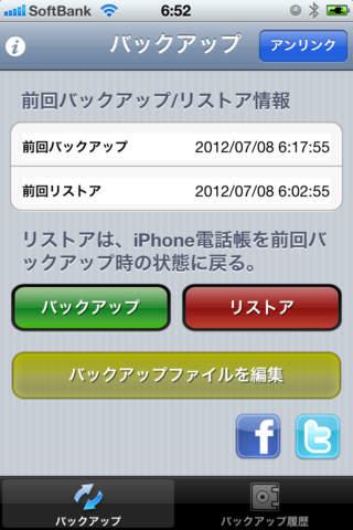連絡先バックアップ (Dropbox版)のスクリーンショット_2