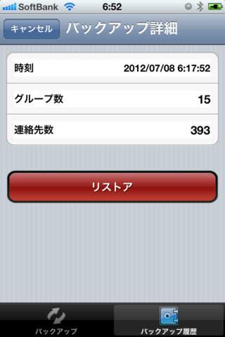 連絡先バックアップ (Dropbox版)のスクリーンショット_4