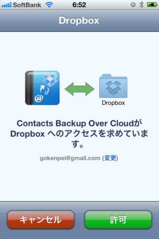 連絡先バックアップ (Dropbox版)のスクリーンショット_5