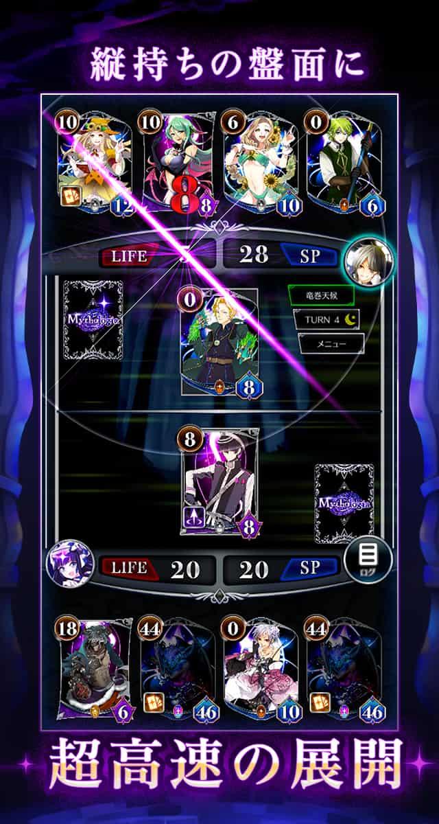 メソロギアカードゲームのスクリーンショット_3