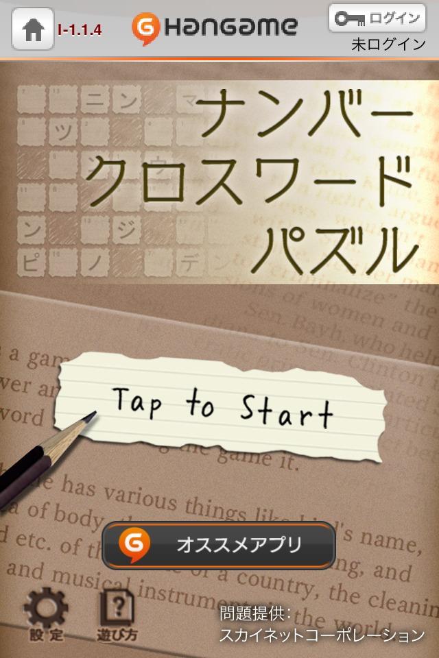 ナンバークロスワードパズル by Hangameのスクリーンショット_5