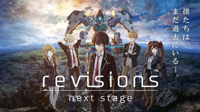 revisions next stageのスクリーンショット_1