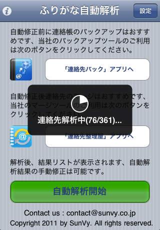 連絡先ふりがな自動追加のスクリーンショット_2