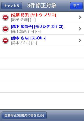 連絡先ふりがな自動追加のスクリーンショット_3