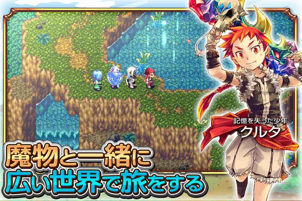 RPG 魔想のウィアートルのスクリーンショット_1