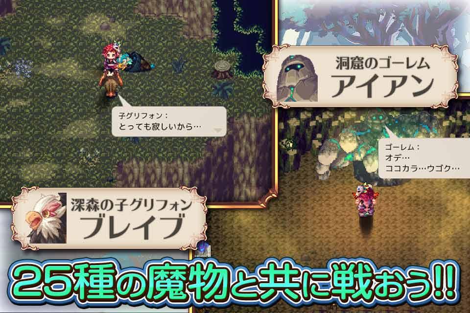 RPG 魔想のウィアートルのスクリーンショット_3