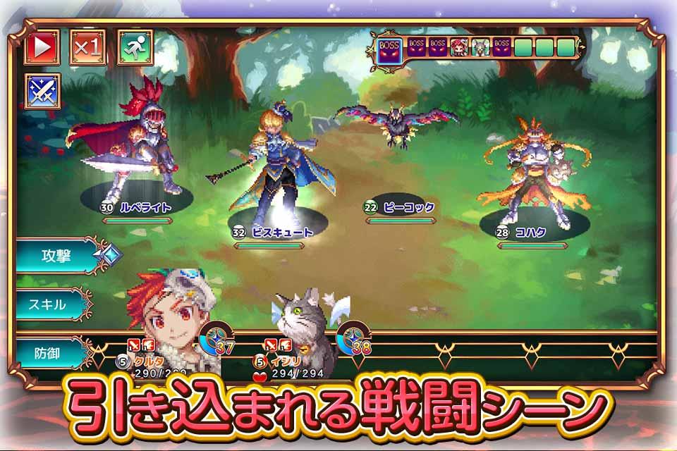 RPG 魔想のウィアートルのスクリーンショット_4