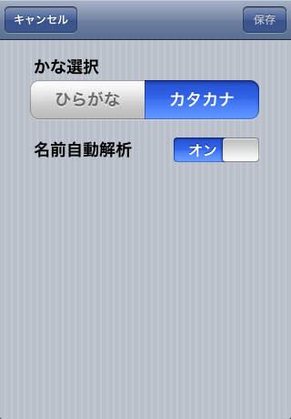 連絡先ふりがな自動追加のスクリーンショット_5