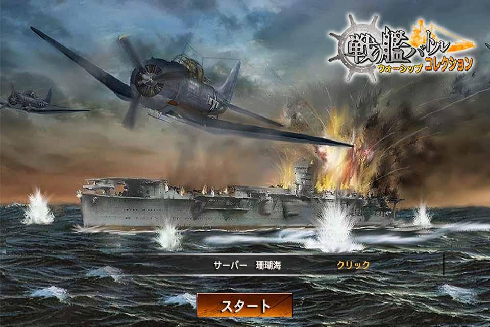 戦艦バトル:ウォーシップコレクションのスクリーンショット_1