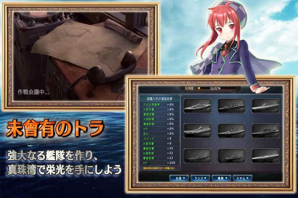 戦艦バトル:ウォーシップコレクションのスクリーンショット_2