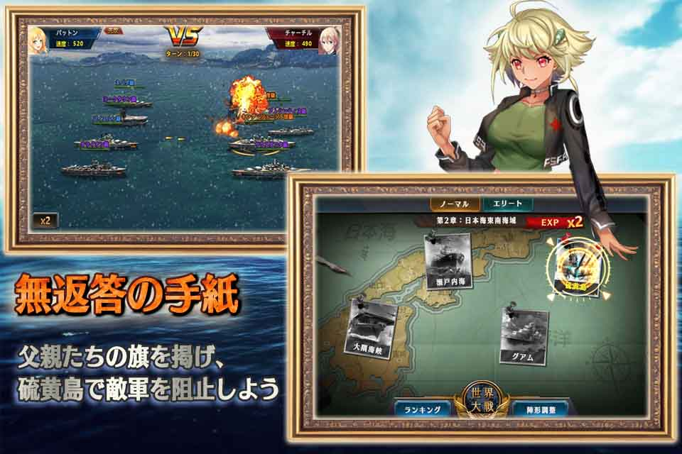 戦艦バトル:ウォーシップコレクションのスクリーンショット_3