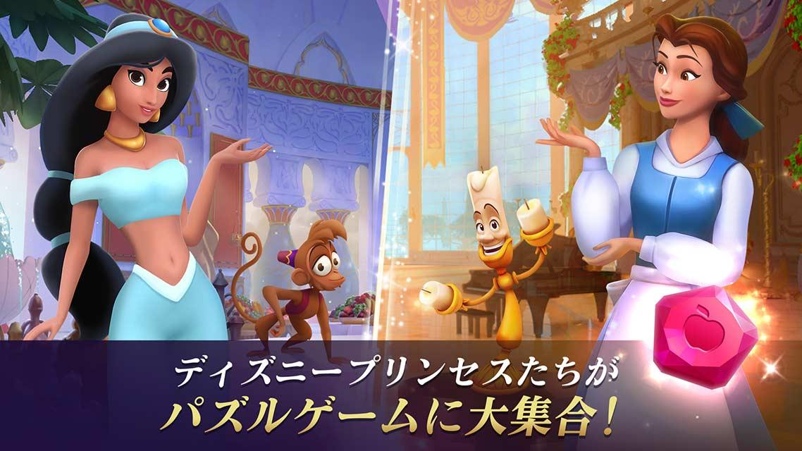 ディズニープリンセス:マジェスティック・クエストのスクリーンショット_1