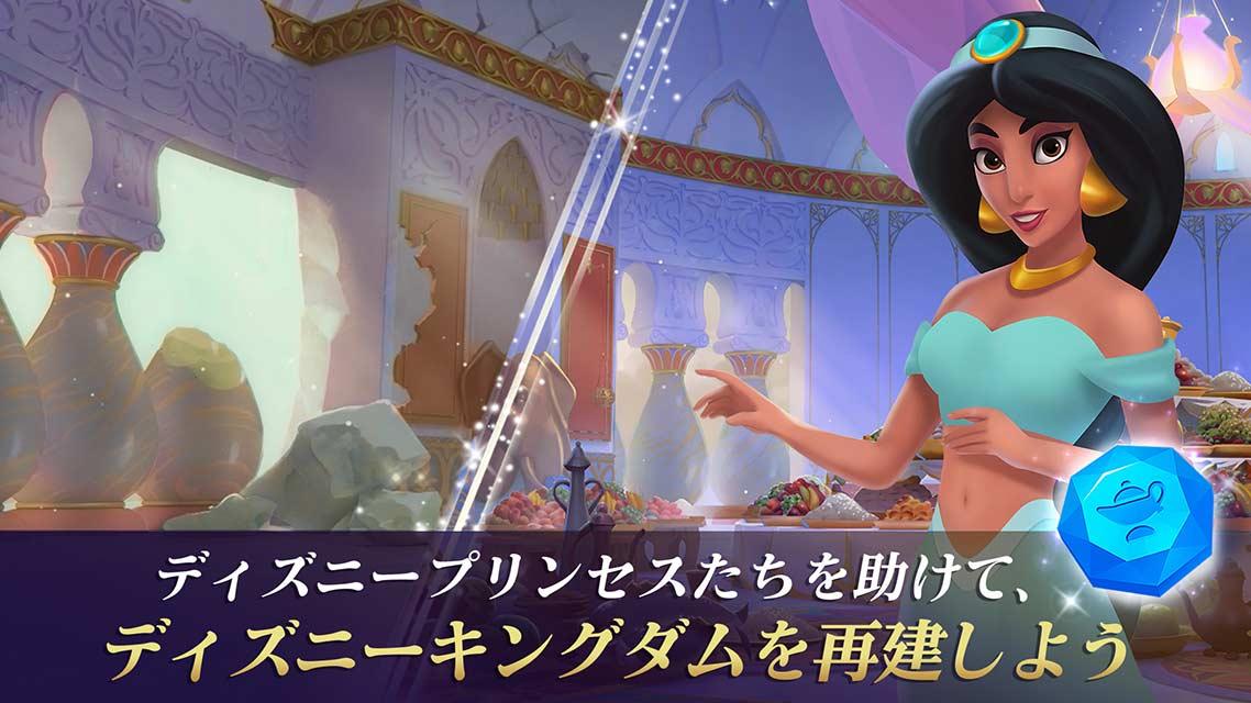 ディズニープリンセス:マジェスティック・クエストのスクリーンショット_4