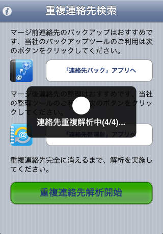 重複連絡先マージのスクリーンショット_2