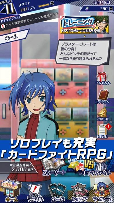 ヴァンガード ZEROのスクリーンショット_3