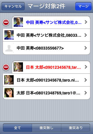 重複連絡先マージのスクリーンショット_3