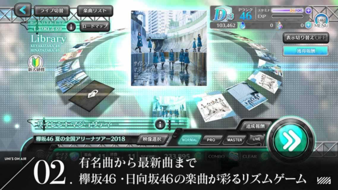欅坂46・日向坂46 UNI'S ON AIRのスクリーンショット_2