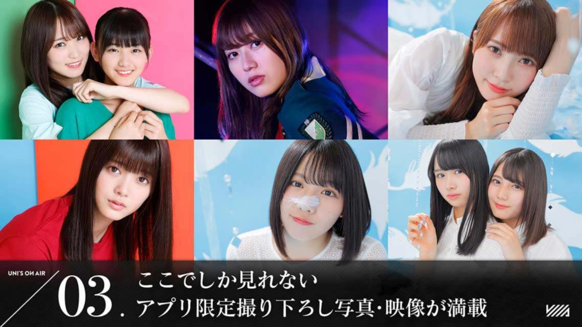 欅坂46・日向坂46 UNI'S ON AIRのスクリーンショット_3