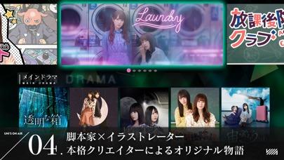 欅坂46・日向坂46 UNI'S ON AIRのスクリーンショット_4