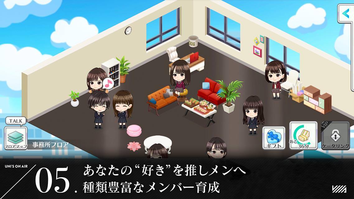 欅坂46・日向坂46 UNI'S ON AIRのスクリーンショット_5