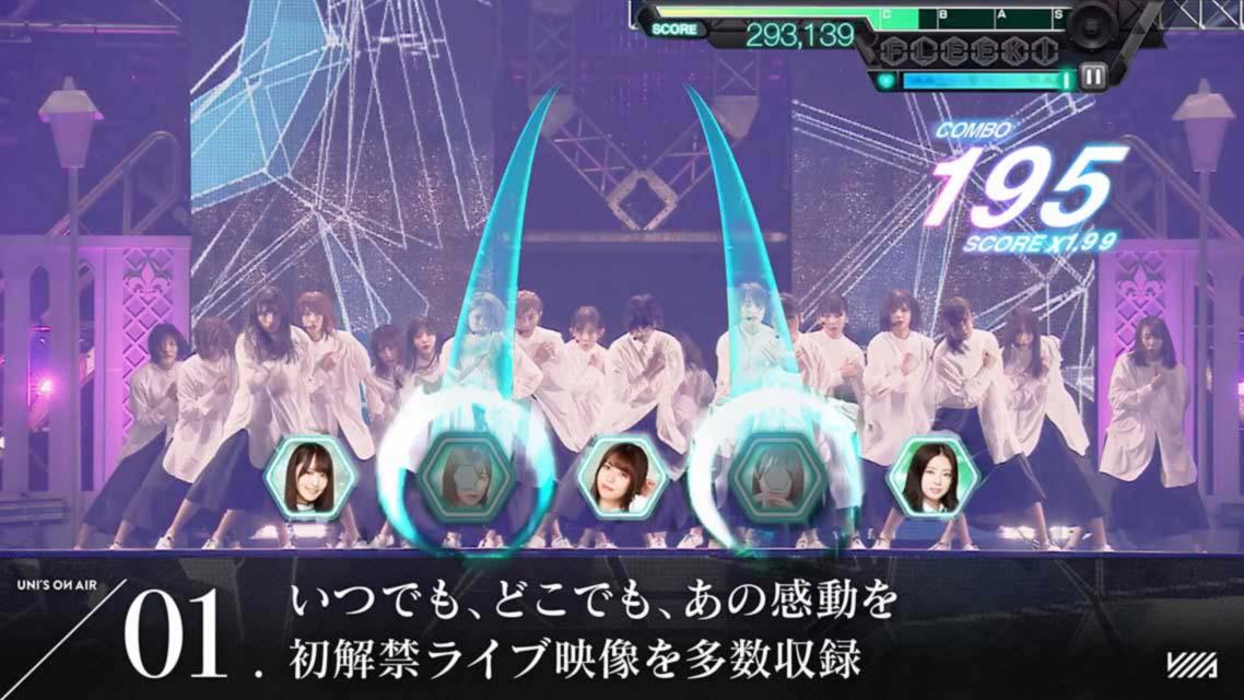 欅坂46・日向坂46 UNI'S ON AIRのスクリーンショット_1